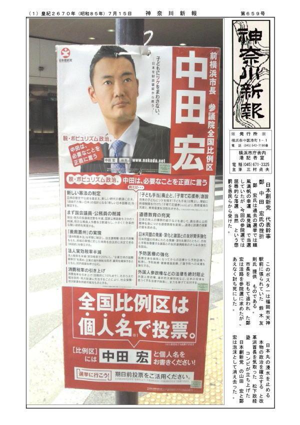 tomocci.com 東京新報 特集記事